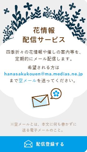 花情報配信サービスの画像