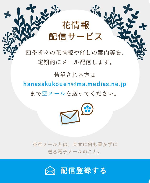 花情報配信サービスのスマホ版の画像